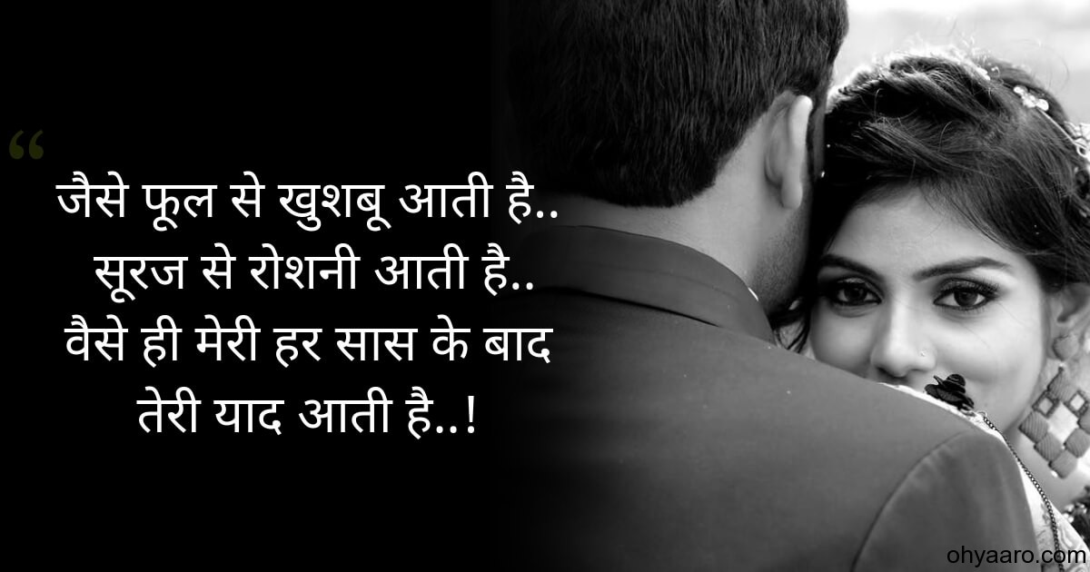 Heart Touching Status Lines