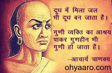 Chanakya Niti Images In Hindi
