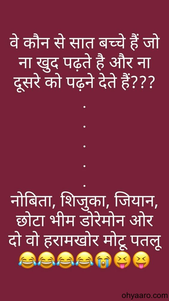 Funny Jokes Image In Hindi