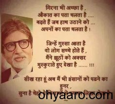 Amitabh Bachchan Motivational Quotes In Hindi