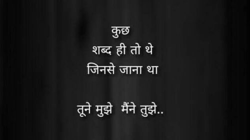 Sad Hindi Shayari Images Wallpaper Download