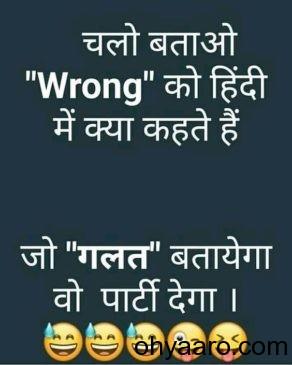 Funny Hindi Jokes Images for Whatsapp Status