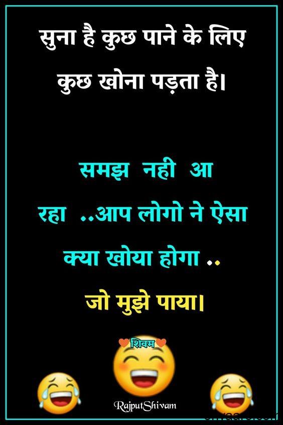 Funny Hindi Jokes Image