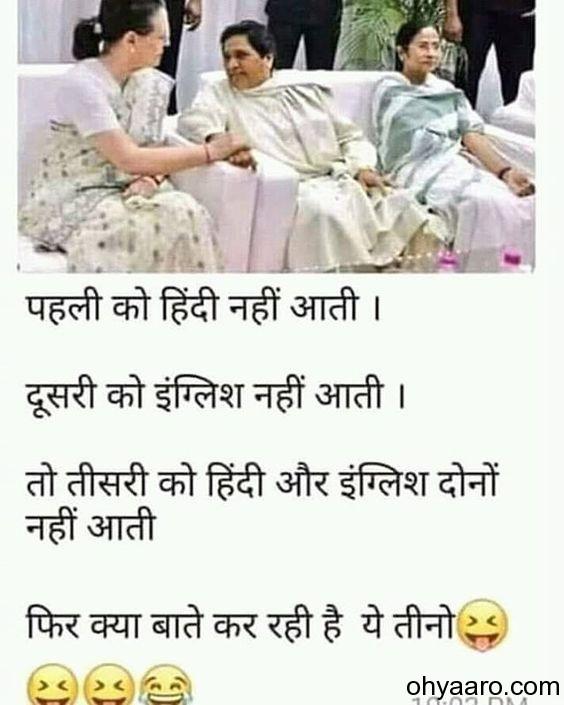 Sonia Gandhi Funny Images