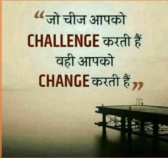 Motivational Image In Hindi