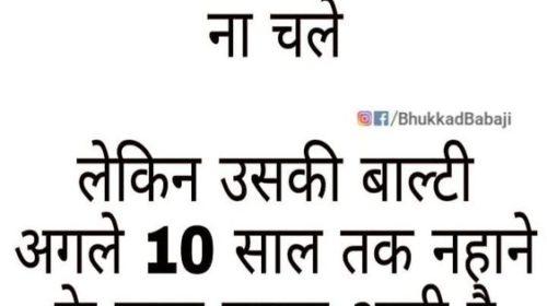 Funny Jokes For Facebook – Funny Jokes in Hindi