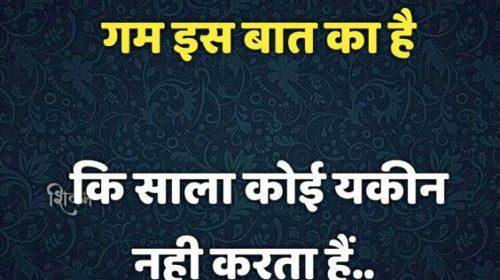funny jokes in hindi – Funny WhatsApp Status