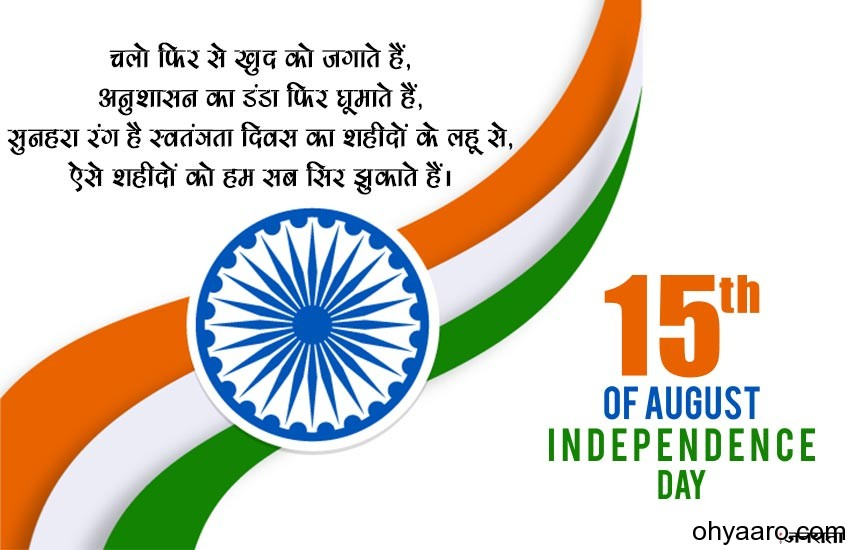 Independence Day HD Status