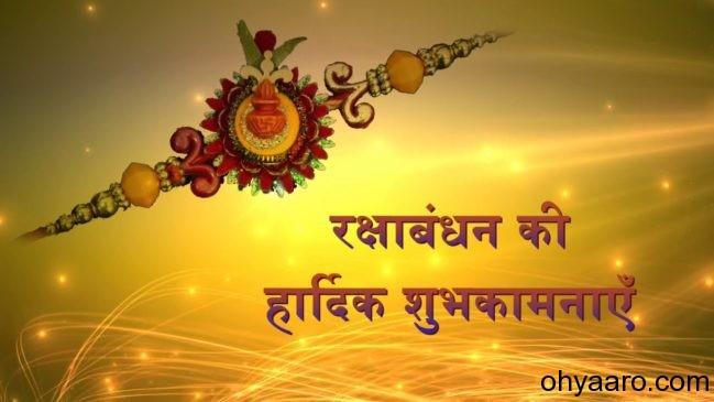 Raksha Bandhan Wishes Image