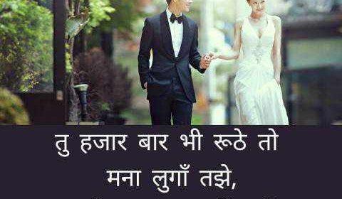 atest Love Shayari Wallpaper