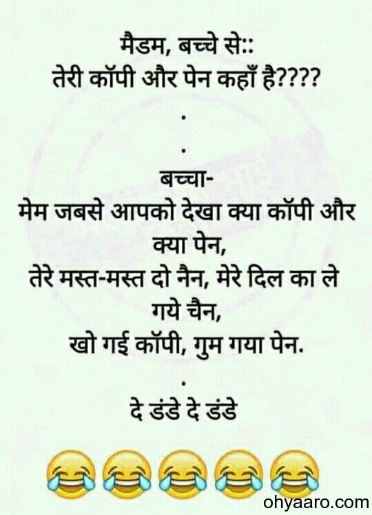 funny Hindi jokes image