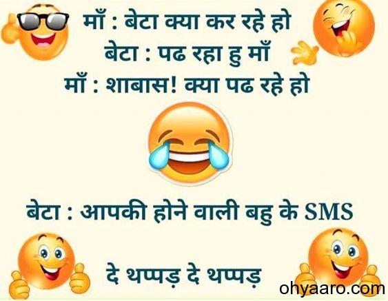 Funny Hindi J0kes