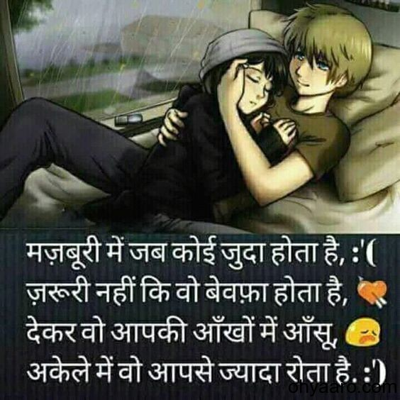 Sad Hindi Shayari Image