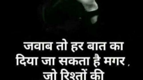 Hindi Sad Status