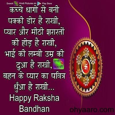 Raksha Bandhanwishes