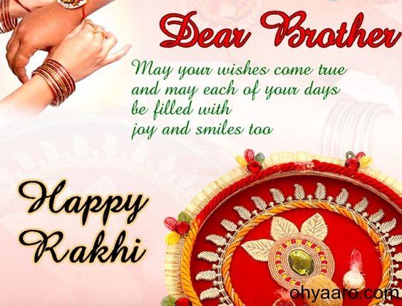 Raksha Bandhanwishes image