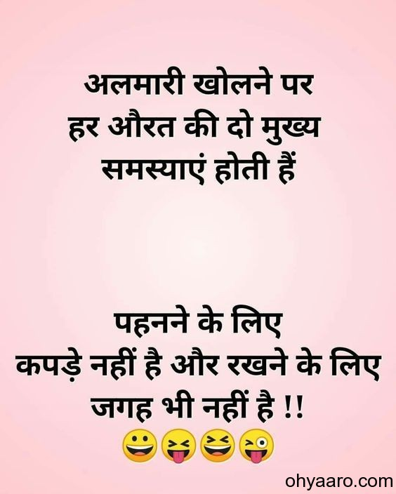 Hindi Funny jokes Image