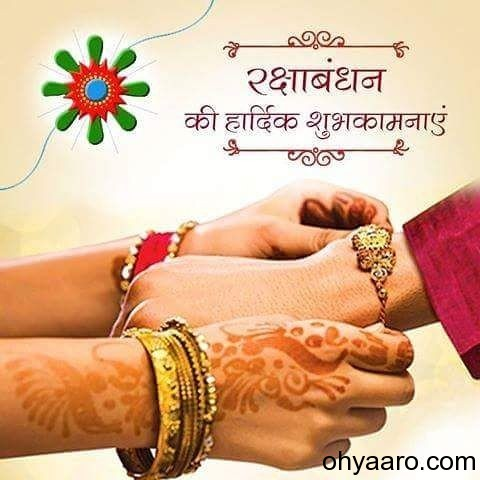 raksha bandhan hindi wishe