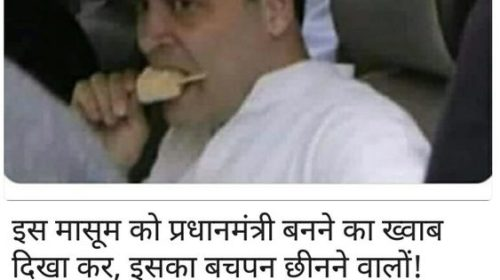 Rahul Gandhi Funny Pictures