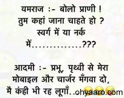 Funny Hindi Jokes For Whatsapp
