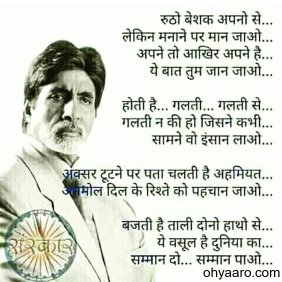 Motivational Pictures In Hindi – Amitabh Bachchan Quotes