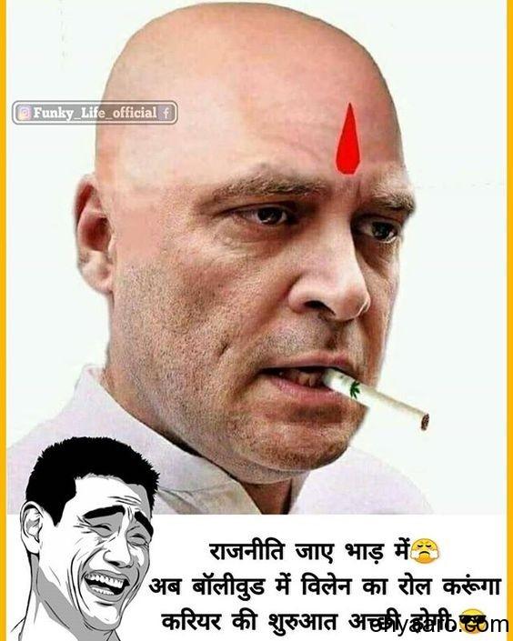 Rahul Gandhi Funny Photo