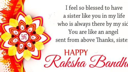 Raksha Bandhan Wishes For Brother