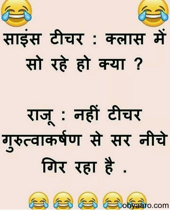 Funny Hindi Jokes For School Life