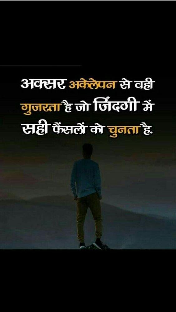 Hindi Motivational Image