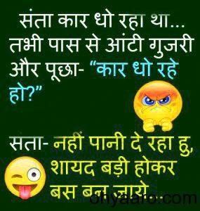 Hindi Jokes Of Santa Banta 2019