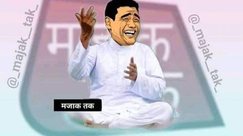 WhatsApp Funny Jokes In Hindi 2019