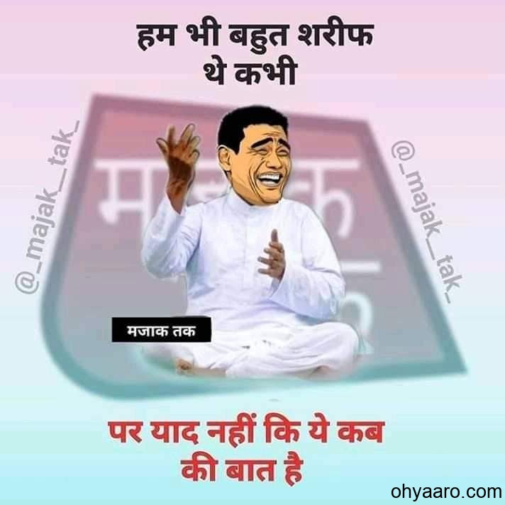 WhatsApp Funny Jokes In Hindi 2019