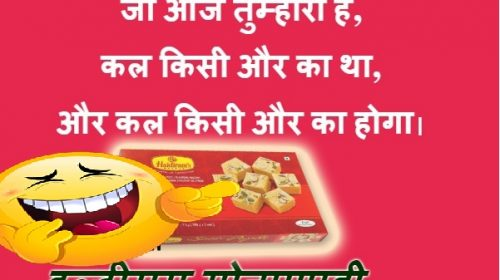 Diwali Funny Jokes