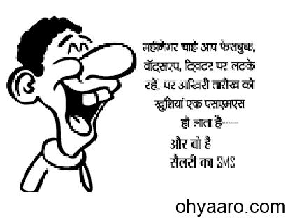 funny salary jokes