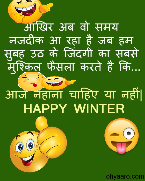 Latest Winter Jokes In Hindi