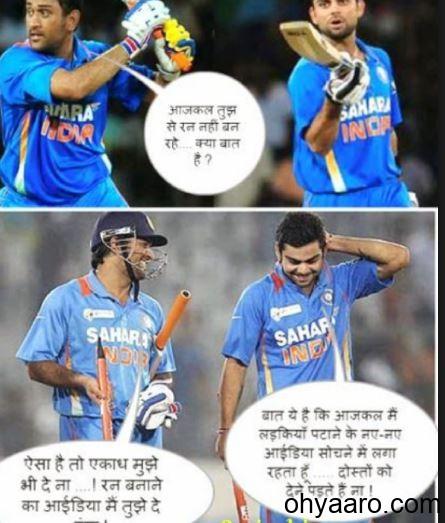 Funny Cricket Shayari With Image