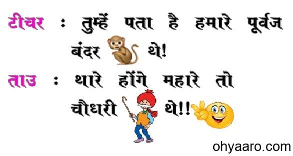 haryanavi funny jokes