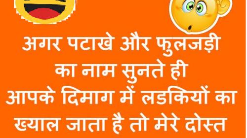 Diwali Jokes In Hindi