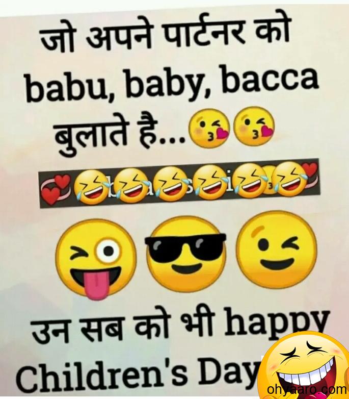 children's day jokes