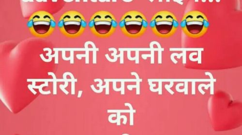 Lovely Jokes in Hindi