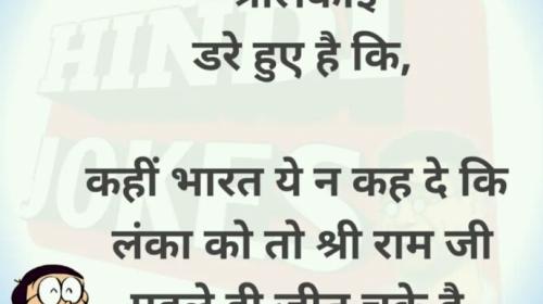 joke hindi me