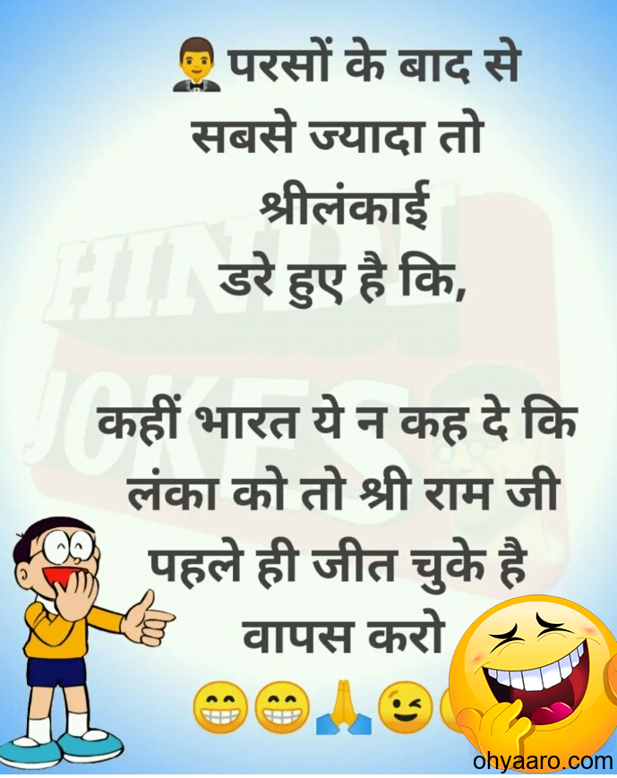 Latest Jokes in Hindi 2019
