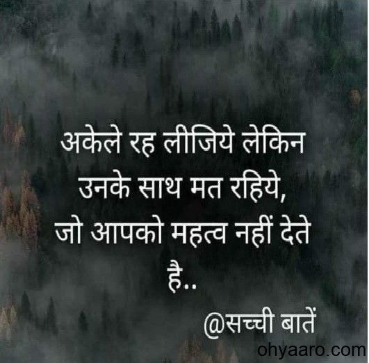 Latest Sad Shayari in Hindi