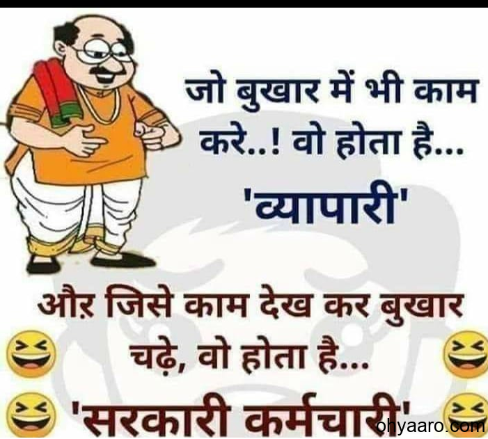 Funny Jokes Government Employees
