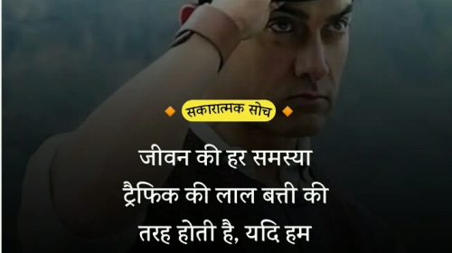 Aamir khan thought