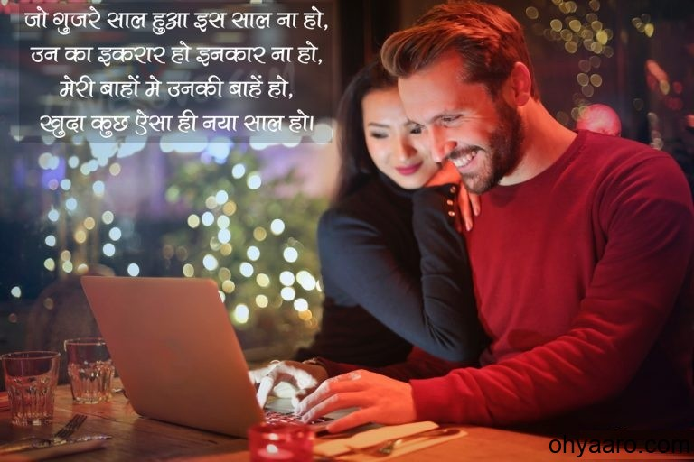 New Year 2020 Love Shayri