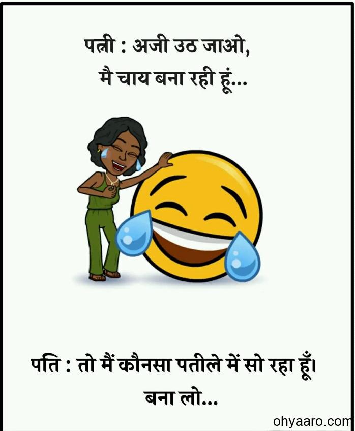 whatsapp joke