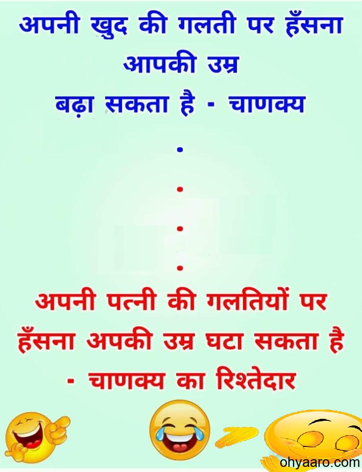 Jokes Chanakya