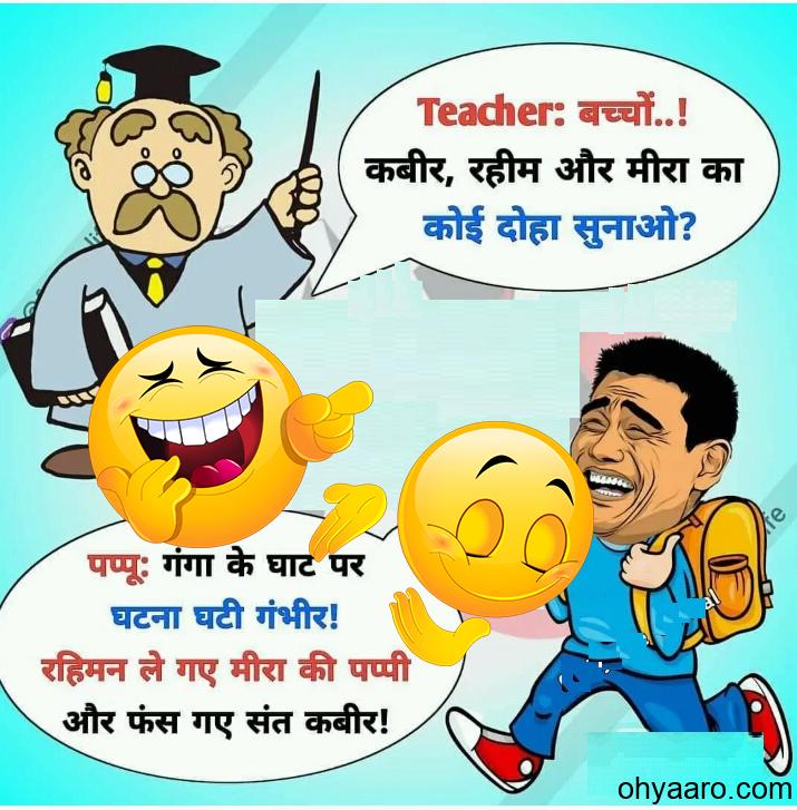 Jokes Teacher and Student