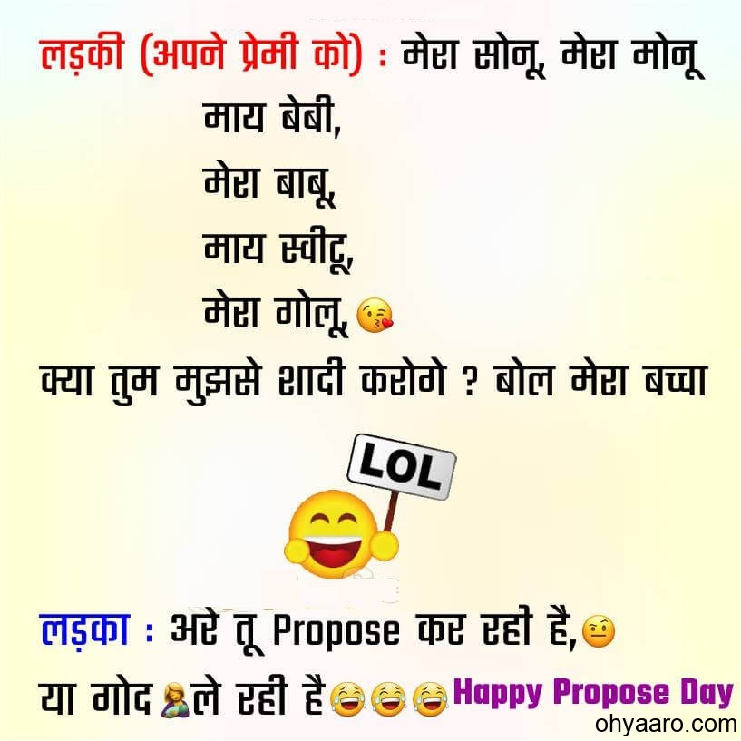 Funny Happy Propose Day Quotes